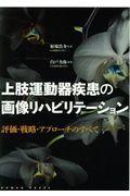 上肢運動器疾患の画像リハビリテーションの本