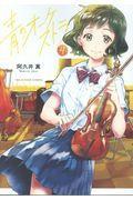 青のオーケストラ 4の本