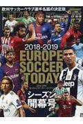 ヨーロッパサッカー・トゥデイシーズン開幕号 2018−2019の本