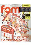 fam Autumn Issue 20の本