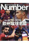 Sports Graphic Number PLUS October 2018の本
