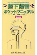 第4版 嚥下障害ポケットマニュアルの本