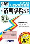 清明学院高等学校 2019年春受験用の本
