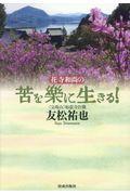 花寺和尚の苦を樂に生きる!の本