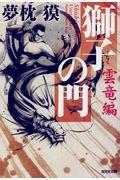 獅子の門 雲竜編の本
