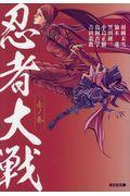 忍者大戦赤ノ巻の本