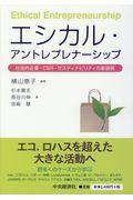 エシカル・アントレプレナーシップの本