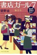 書店ガール 7の本