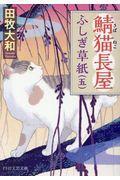鯖猫長屋ふしぎ草紙 五の本