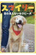 スマイリー 目の見えないセラピー犬の本