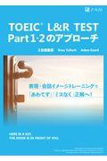 TOEIC L&R TEST Part1・2のアプローチの本