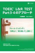 TOEIC L&R TEST Part3・4のアプローチの本