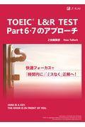 TOEIC L&R TEST Part6・7のアプローチの本