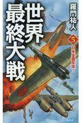 世界最終大戦 5の本
