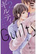 ギルティ 2の本