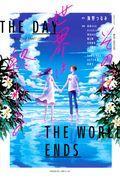 その日世界は終わるの本