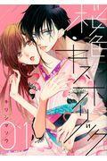 桜色キスホリック 01の本