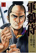 軍鶏侍 1の本