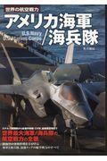 世界の航空戦力アメリカ海軍/海兵隊の本