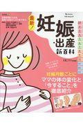 最新!妊娠・出産新百科の本