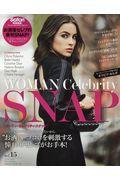 WOMAN Celebrity SNAP vol.15の本