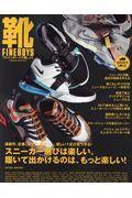 FINEBOYS靴 vol.11の本