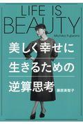 LIFE IS BEAUTY~美しく幸せに生きるための逆算思考の本