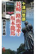 十津川警部長崎路面電車と坂本龍馬の本