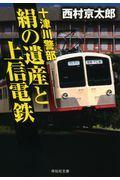 十津川警部絹の遺産と上信電鉄の本