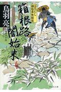 箱根路闇始末の本
