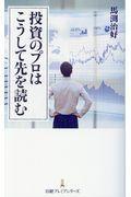 投資のプロはこうして先を読むの本