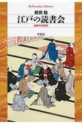 江戸の読書会の本