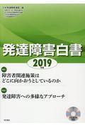 発達障害白書 2019年版の本