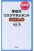 裁判例で学ぶ学校のリスクマネジメントハンドブックの本