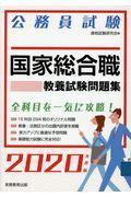 公務員試験国家総合職教養試験問題集 2020年度版の本