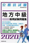 公務員試験地方中級採用試験問題集 2020年度版の本