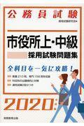 公務員試験市役所上・中級採用試験問題集 2020年度版の本