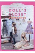 DOLL'S CLOSET~ROMANTIC~の本