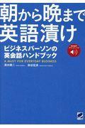 朝から晩まで英語漬けビジネスパーソンの英会話ハンドブックの本