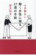 働く女性に贈る27通の手紙の本