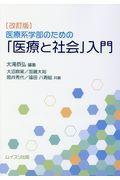 改訂版 医療系学部のための「医療と社会」入門の本