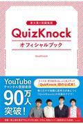 東大発の知識集団QuizKnockオフィシャルブックの本