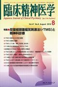臨床精神医学 2018年 08月号の本