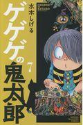 ゲゲゲの鬼太郎 7の本