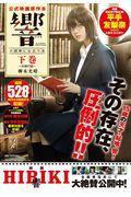 響〜小説家になる方法〜公式映画原作本 下巻の本