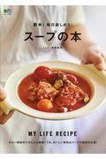 簡単!毎日楽しめる!スープの本の本