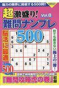 超激盛り!難問ナンプレ500 Vol.8の本