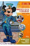 東京ディズニーリゾートベストガイド 2018−2019の本