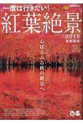 一度は行きたい!紅葉絶景首都圏版 2018の本