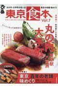 東京食本 Vol.7の本